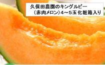 キングルビー(赤肉メロン)4~5玉化粧箱入り
