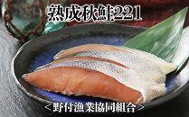 熟成秋鮭221切り身<野付漁業協同組合>