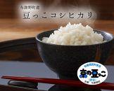 京都府与謝野町産「豆っこコシヒカリ」精米5㎏分と小松菜ドレッシングセット