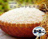 京都府与謝野町産「豆っこコシヒカリ」精米30㎏分と小松菜ドレッシングセット