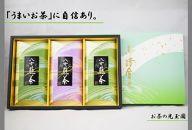 【お茶の光玉園】八女茶ギフト70g×3本セット