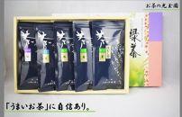 【お茶の光玉園】緑茶バラエティセット人気の4種各100g計5本