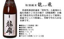 外ヶ浜地酒セット(1,800ml×各1本)