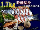<限定>北海道の味覚★時鮭切身★1.7kg