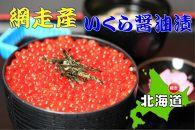 網走から直送!<網走産>いくら醤油漬 500g