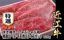 近江牛すき焼き用特選ロース・モモ肉スライスセット 500g
