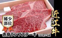 近江牛希少部位赤身ランプ肉ステーキ 160g×4枚