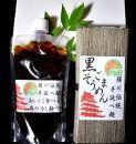 時代を超えて受継がれる伝統技法須川手延べ黒ごま素麺・須川伝統手延べ麺を美味しく食べる為の冷やし麺つゆセット
