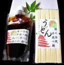 時代を超えて受継がれる伝統技法須川手延べうどん」・須川伝統手延べ麺を美味しく食べる為の冷やし麺つゆセット