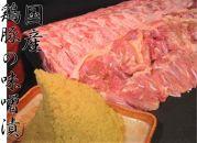 国産豚・鶏の味噌漬