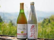 <純米大吟醸>飛形・<キウイワイン>夢たちばな720mlセット