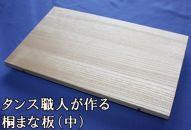 タンス職人が作る桐まな板(中)