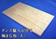 タンス職人が作る桐まな板(大)