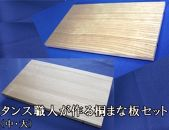 タンス職人が作る桐まな板セット(中・大)