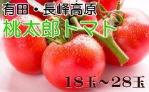 長峰高原・有田産の桃太郎トマト約4kg(18玉~28玉入り)