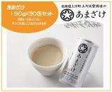 上川大雪酒造のあまざけ30缶セット