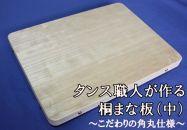 タンス職人が作る桐まな板(中)こだわりの角丸仕様