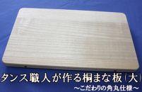 タンス職人が作る桐まな板(大)こだわりの角丸仕様