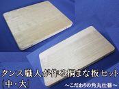 タンス職人が作る桐まな板セット(中・大)こだわりの角丸仕様