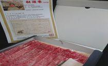 【上質A4ランク】松阪牛すき焼き800g(ウデ)