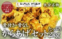 【大分名物からあげ】からあげ用味付き鶏生肉セットA【MITU-KARA】