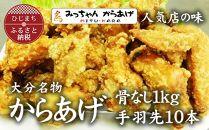 【大分名物からあげ】からあげ用味付き鶏生肉セットB【MITU-KARA】