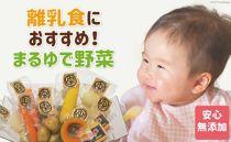 【ポイント交換専用】離乳食におススメ「まるゆで野菜」と「じゃがぼこ」セット