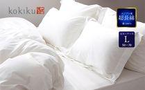 【ホテル仕様】枕カバー【50×70】