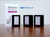 『令和』改元記念限定品 サメ革ミニチュアブック 黒