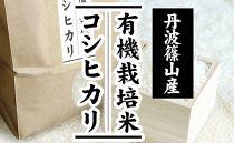令和2年度産 先行受付【有機栽培米】 丹波篠山産コシヒカリ2kg5袋