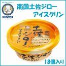南国土佐ジローアイスクリン 18個入/久保田食品/サイズ10/アイス