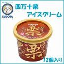 四万十栗アイスクリーム 12個入/久保田食品/サイズ4/アイス/添加物不使用