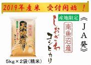 【19年産新米予約JA発頒布会】しおざわコシヒカリ(10kg×6回)