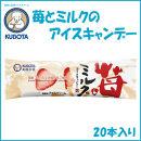 苺とミルクのアイスキャンデー 20本入/久保田食品/サイズ3/アイス/添加物不使用