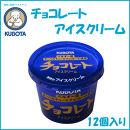 チョコレートアイスクリーム 12個入/久保田食品/サイズ4/アイス