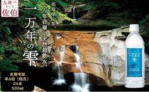 【定期宅配】祖母傾山系、一万年岩層の天然超軟水「一万年の雫」(500ml×24本)