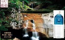 【定期宅配】祖母傾山系、一万年岩層の天然超軟水「一万年の雫」(2L×6本)