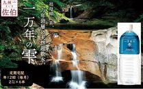 【毎月宅配】「一万年の雫」(2L×6本)祖母傾山系、一万年岩層の天然超軟水