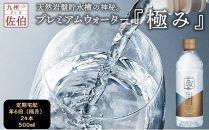 【隔月宅配】「極み」(500ml×24本)天然岩盤貯水槽の神秘!プレミアムウォーター