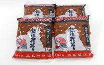 高長醸造場 赤みそセット(4kg)