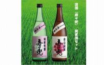 清酒「寿々兜」の純米酒セット