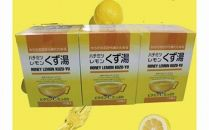 からだの芯からあたためるハチミツレモンくず湯