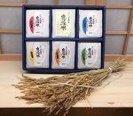 鹿深米食べ比べ贅沢6点詰め合わせセット