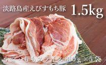 えびすもち豚 うで・ももスライス 1.5kg(300g×5袋)