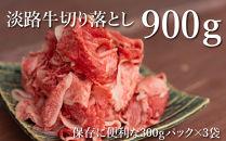 淡路牛の切り落とし900g(300g×3パック)