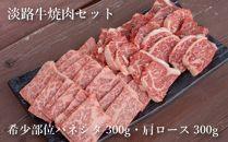 淡路牛希少部位!焼肉用ハネシタ・肩ロース600g(ハネシタ・肩ロース各300g)