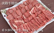 淡路牛希少部位!焼肉用ミスジ・ウデ900g(ミスジ300g・ウデ600g)