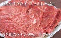 淡路牛希少部位!すき焼き・しゃぶしゃぶ用ミスジ・ウデ900g(ミスジ300g・ウデ600g)