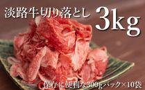 淡路牛の切り落とし3kg(300g×10パック)