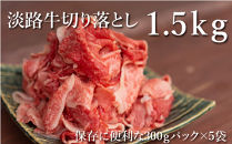 淡路牛の切り落とし1.5kg(300g×5パック)